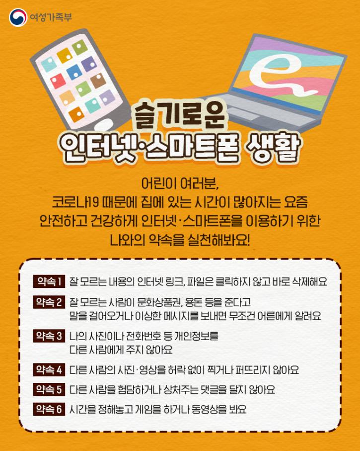 [붙임]슬기로운 인터넷ㆍ스마트폰 생활(초등생용).png