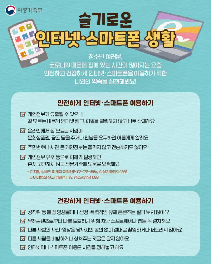 [붙임]슬기로운 인터넷ㆍ스마트폰 생활(중ㆍ고생용).png