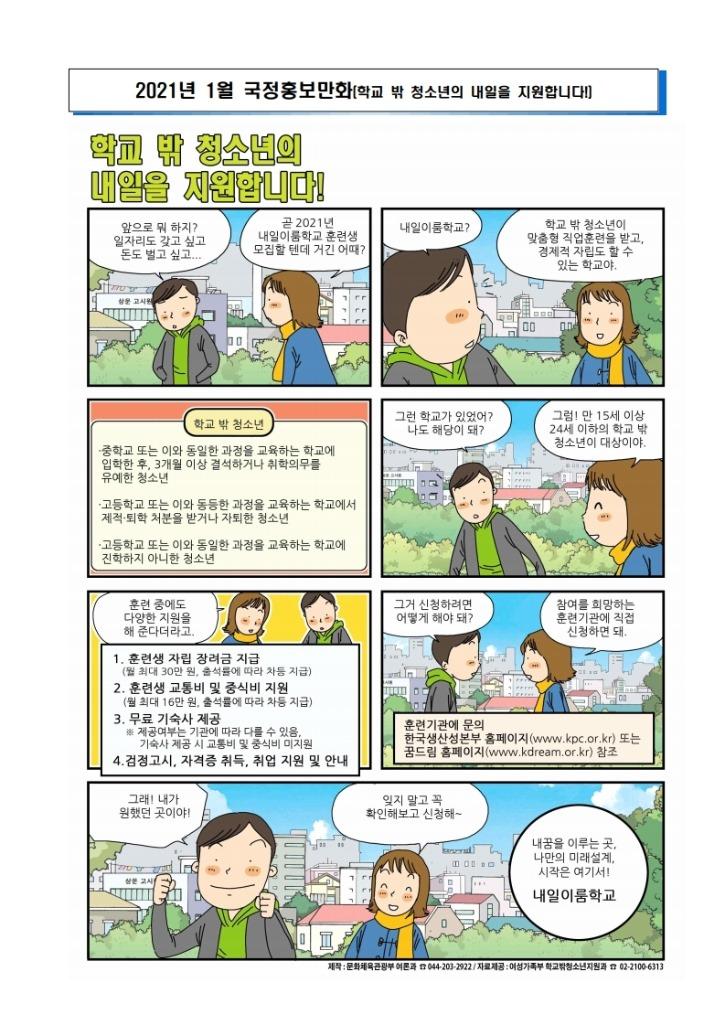 2021년 1월 국정홍보만화.pdf_page_1.jpg